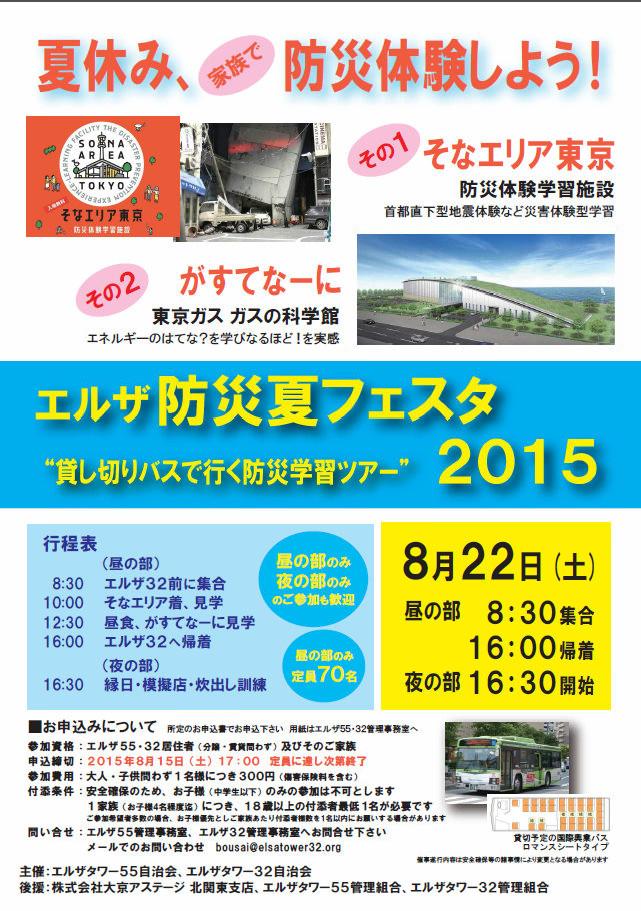 SummerFesta2015